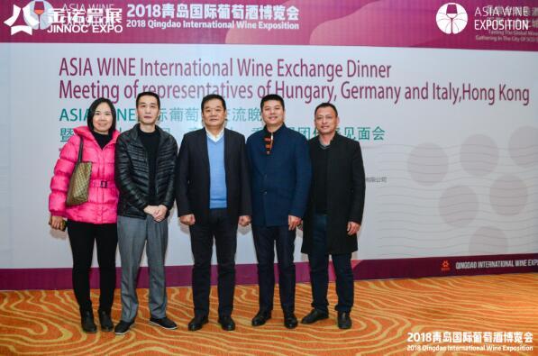 2018青岛首届国际葡萄酒博览会启动高端晚宴直播