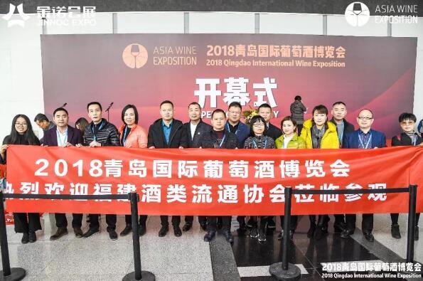 开幕式 l 2018年11月18日青岛国际葡萄酒博览会开幕式直播