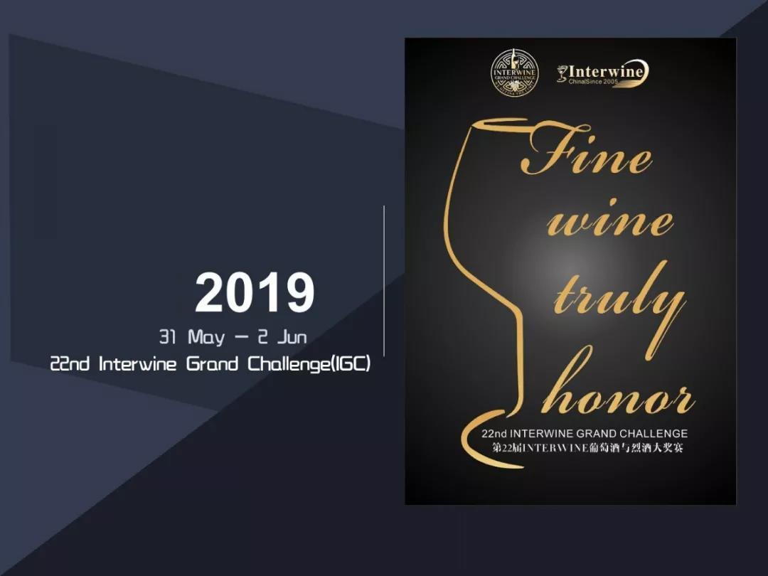 22届IGC葡萄酒大赛重磅评委团阵容首曝光,世界葡萄酒大师邀你来参战!