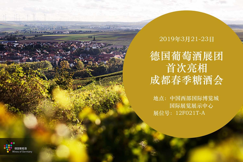 德国葡萄酒展团首次亮相成都春季糖酒会!