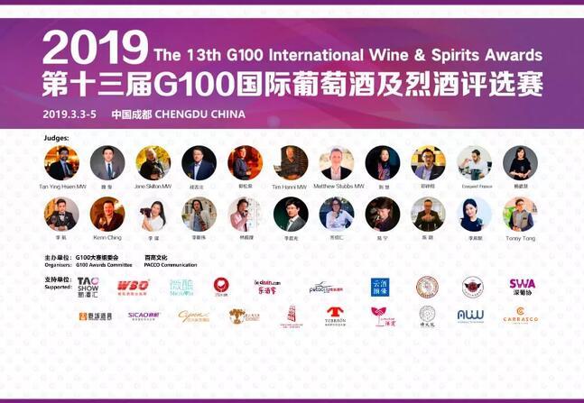 第十三届G100国际葡萄酒及烈酒评选赛圆满结束,期待赛果!