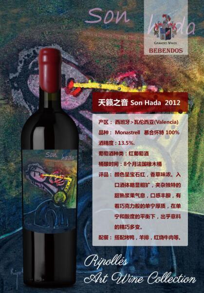 西班牙艺术酒庄Bebendos《画外之音》系列葡萄酒