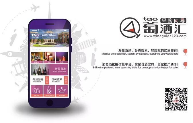 Taoshow萄酒汇精品酒店展最强观展攻略丨春糖收藏版