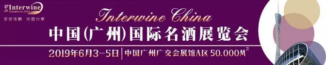 首批名单公布| 2019年Interwine春季展七大优势助力酒商精准招商
