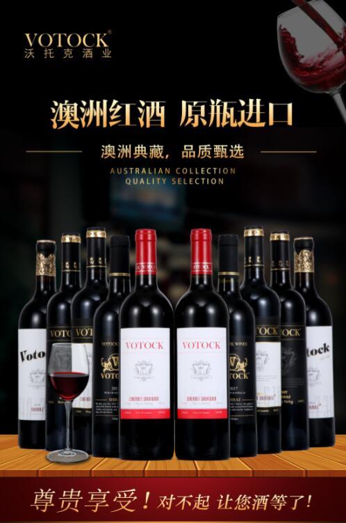 Votock沃托克酒业—澳洲典藏,品质甄选!诚邀招商