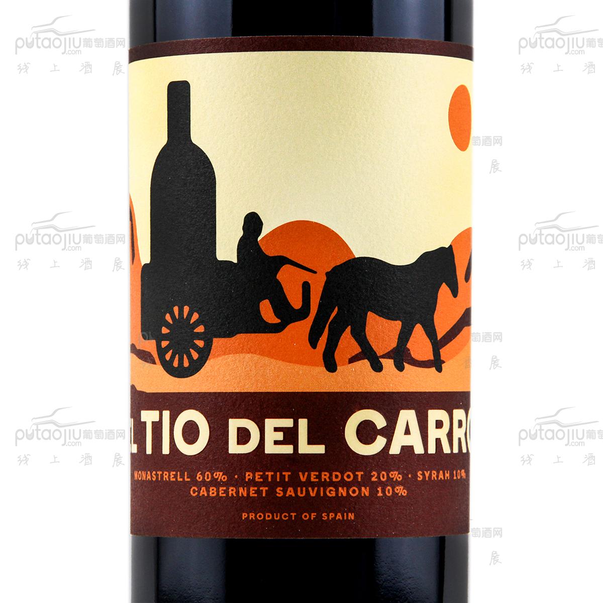 西班牙胡米利亚产区阿尔罗仁酒庄混酿帝欧卡罗陈酿干红葡萄酒