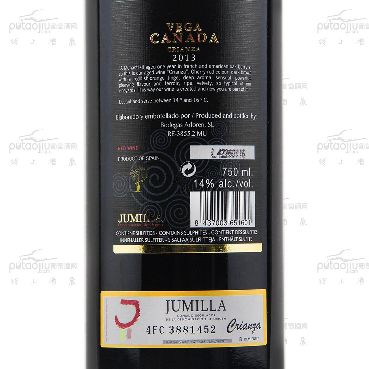 西班牙胡米利亚产区阿尔罗仁酒庄维卡慕合怀特陈酿干红葡萄酒