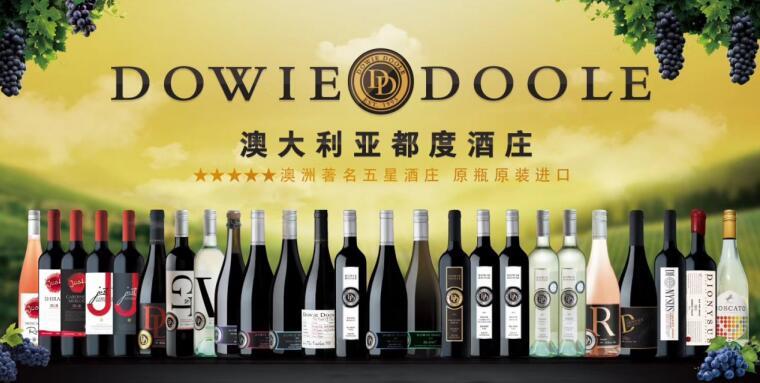 Dowie Doole 酒庄—澳大利亚最有特色的五星酒庄之一