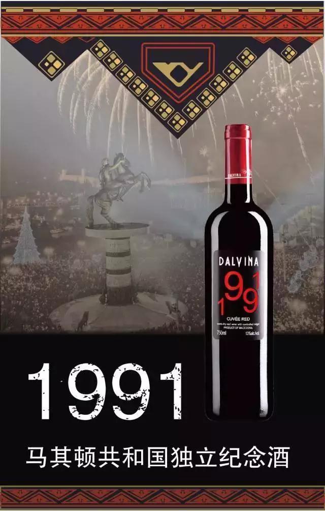 马其顿戴维娜酒庄   12月六城连展,只为您而来