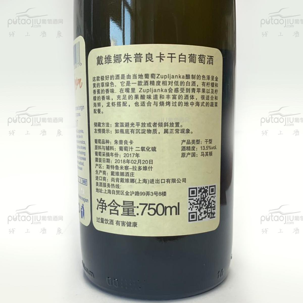 马其顿斯特鲁米察-拉多维什戴维娜酒庄朱普良卡VKP干白葡萄酒