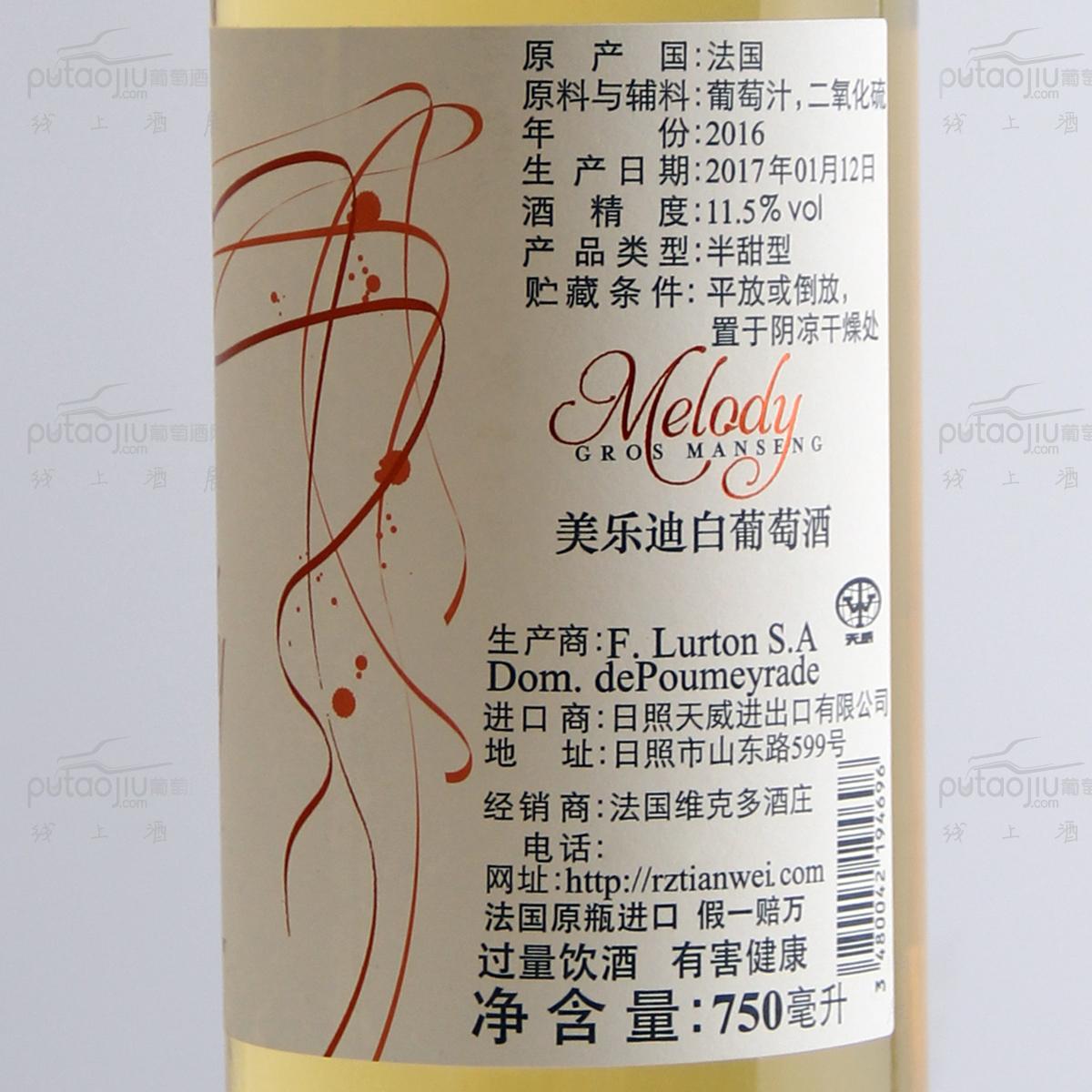 法国波尔多Francois Lurrton SA Domaine de酒庄长相思佳内-美乐迪IGP干白葡萄酒