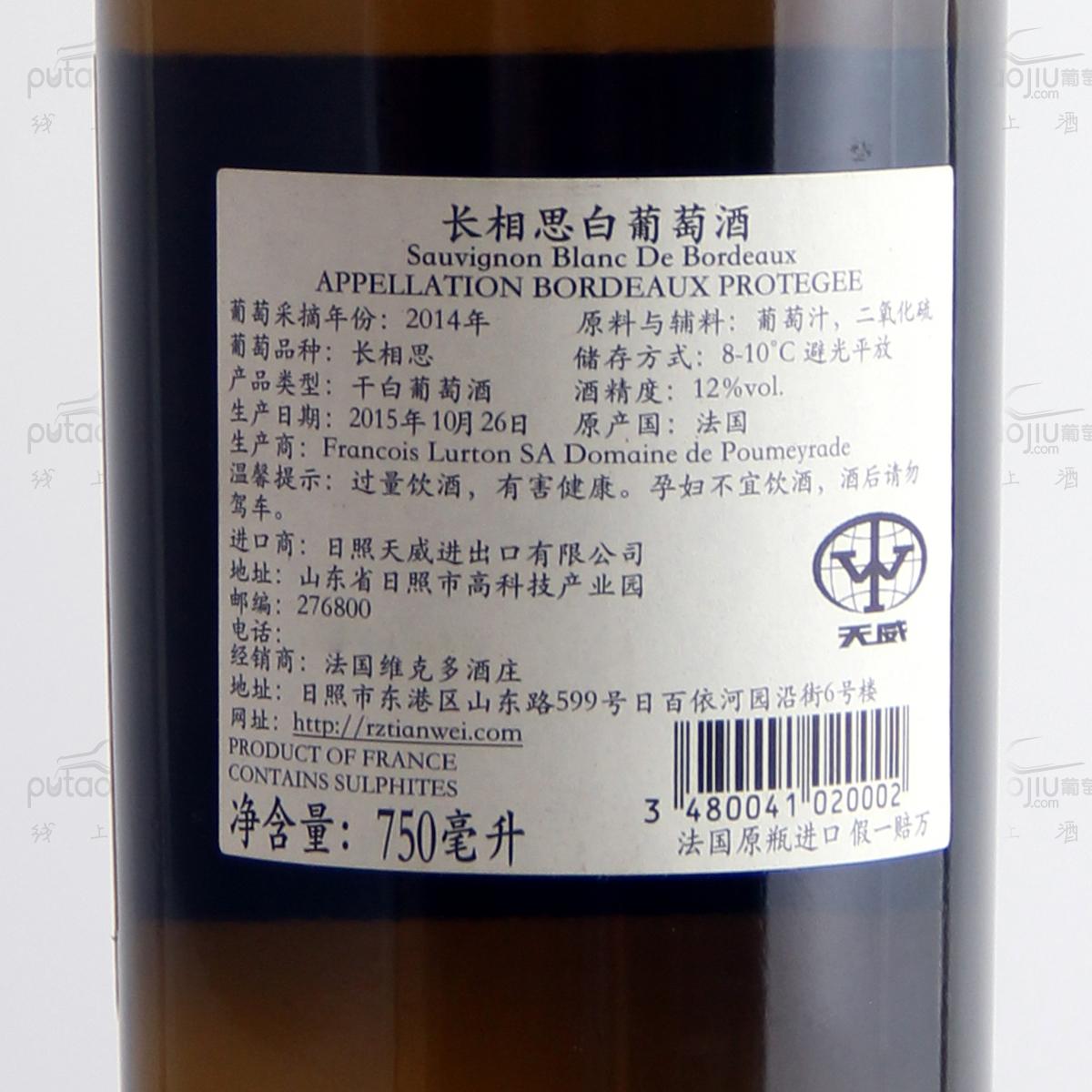 法国波尔多Francois Lurrton SA Domaine de酒庄长相思AOP级别干白葡萄酒