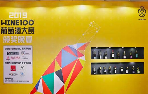 2019年WINE100葡萄酒大赛得奖酒榜单新鲜出炉