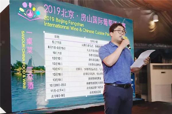 2019北京·房山国际葡萄酒大赛日前正式启动