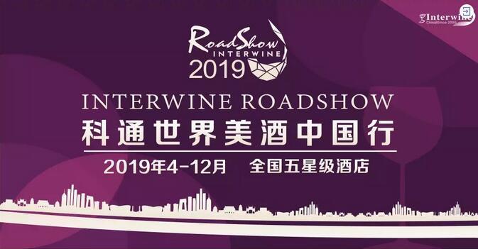 全球精品葡萄酒巡演&广州保税区专场——南宁站完满结束