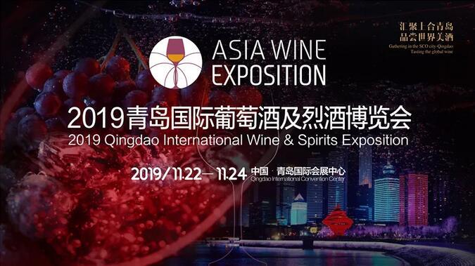 青岛国际葡萄酒及烈酒博览会十一月盛大开幕 --迎战收官,助力2020贺岁档葡酒销售季