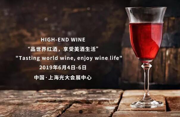 端午节前聚焦上海论葡萄酒行业的新格局