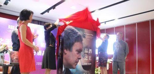 《品酒之王:罗伯特·帕克传》新书发布会在北京举行