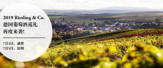 2019 Riesling & Co. 德国葡萄酒巡礼酒店展将在7月举办