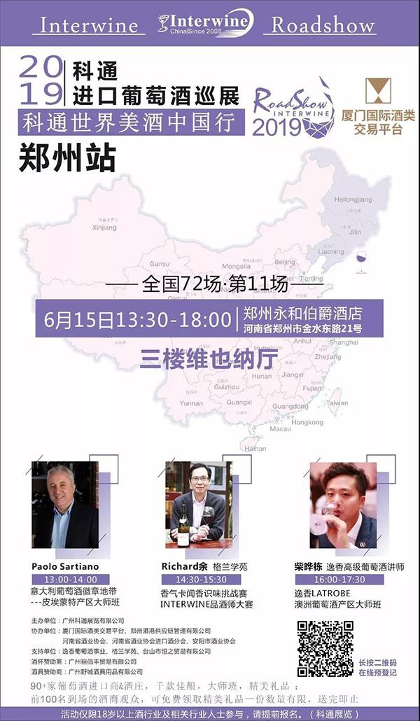 巡展现场|6.13科通进口酒巡展第10站-石家庄|Review:Interwine Shijiazhuang Roadshow