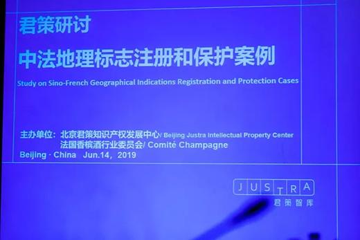 中法地理标志注册和保护案例研讨会在北京举行
