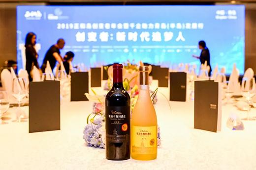 张裕卡斯特酒庄葡萄酒亮相正和岛2019创变者年会