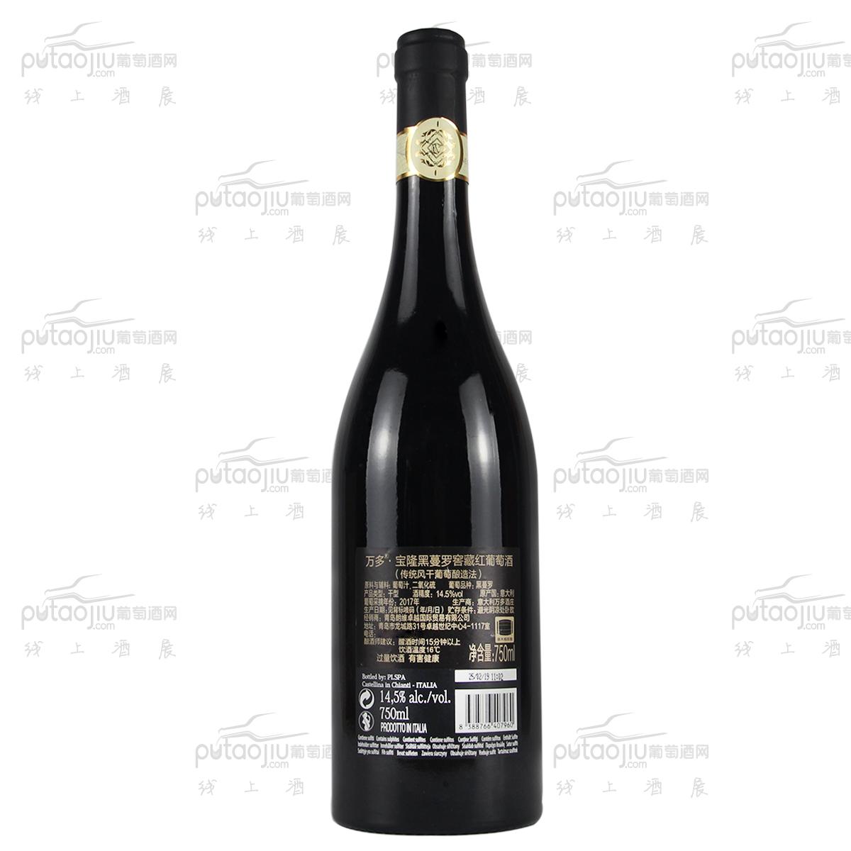 意大利阿斯蒂万多酒庄宝隆黑蔓罗窖藏IGT干红葡萄酒