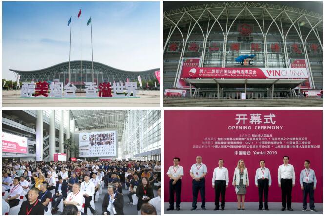 让世界重新发现中国葡萄酒--VinChina第十二届烟台国际葡萄酒博览会盛大开幕