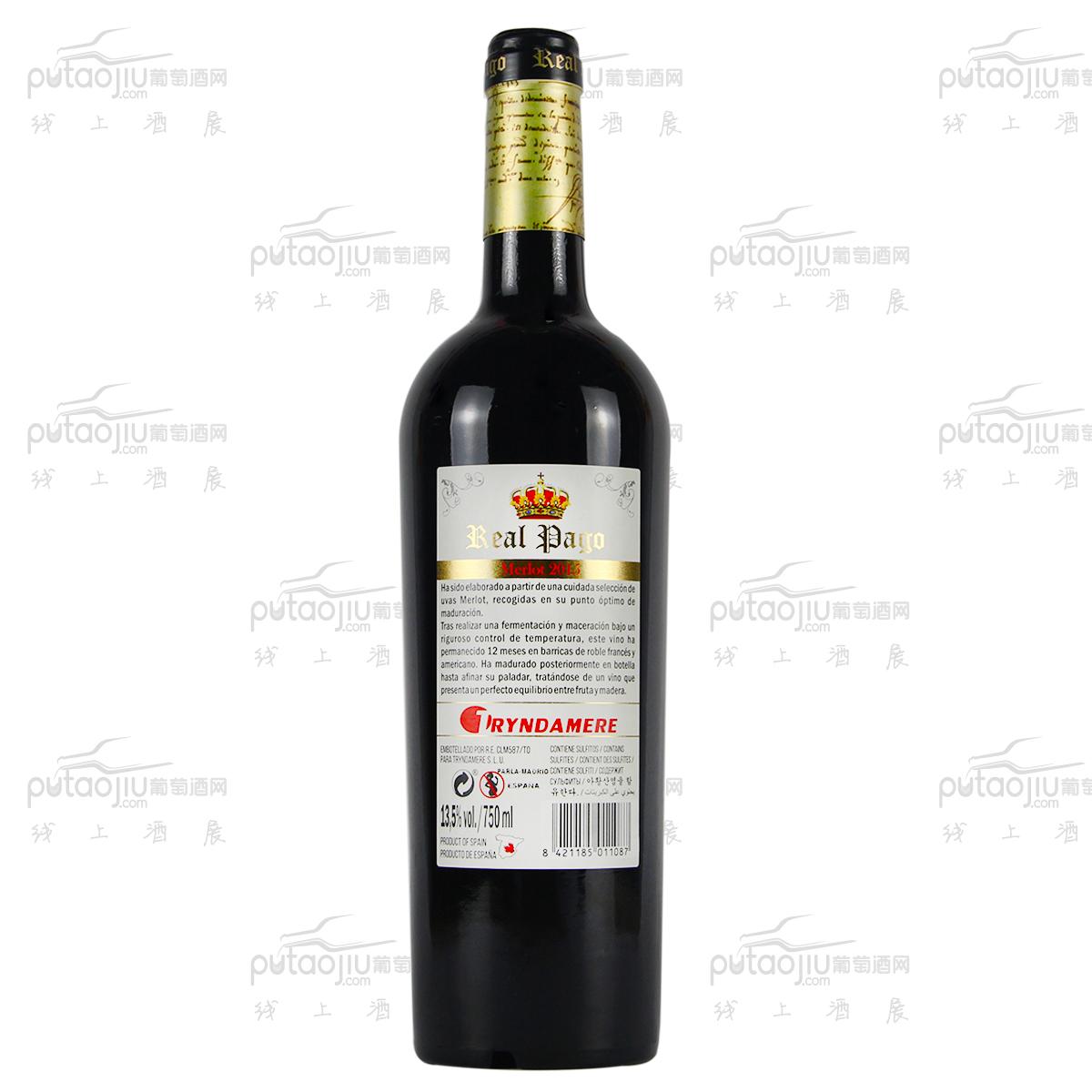 皇室帕戈精选梅洛干红葡萄酒2015