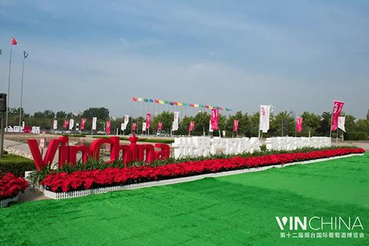 VinChina第十二届烟台酒博会顺利闭幕,创出多项新高!