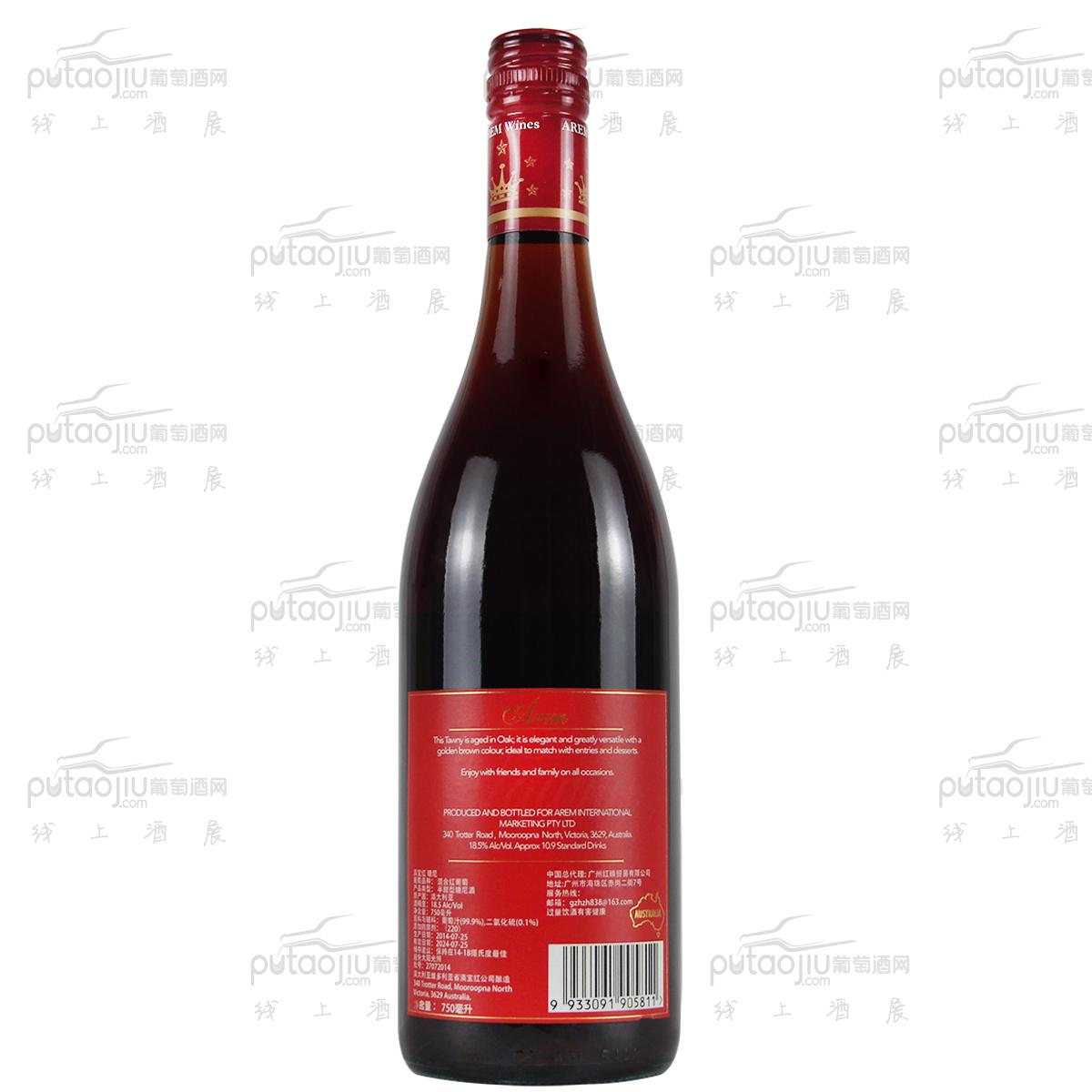 澳大利亚高奔产区澳宝红酒庄混酿瑭尼半甜红葡萄酒