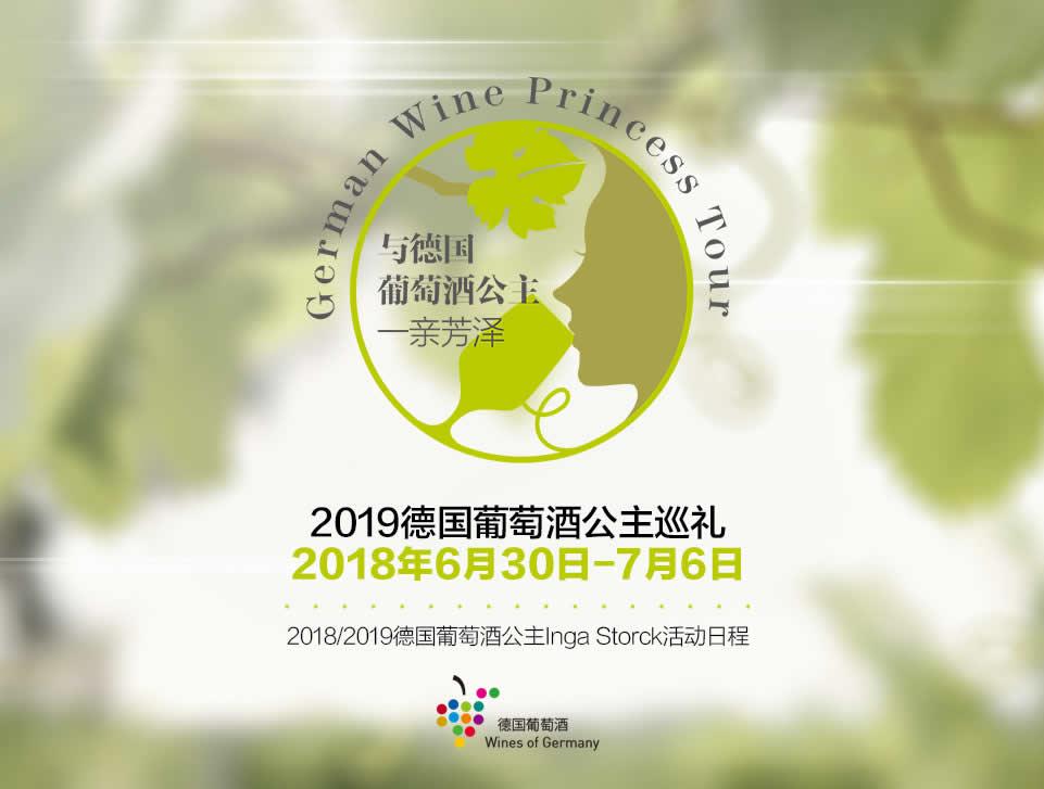 """""""2019德国雷司令周""""活动即将登陆中国"""