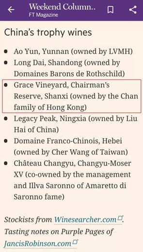 """怡园酒庄入选""""中国的奖杯葡萄酒""""名单"""