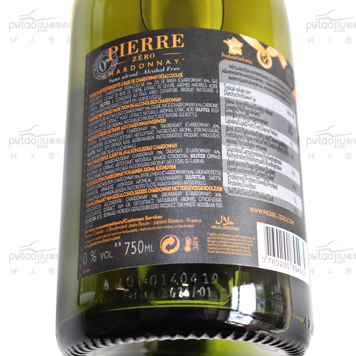 法国南部夏凡酒庄图比克霞多丽脱醇起泡酒
