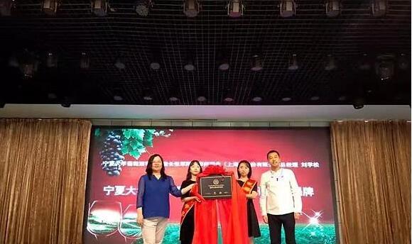 宁夏大学葡萄酒学院国际白兰地研究院正式成立