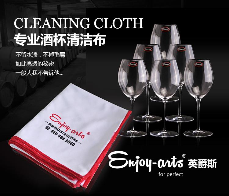酒杯清洁布