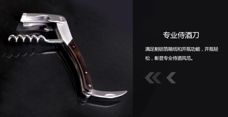 纤巧侍酒师刀