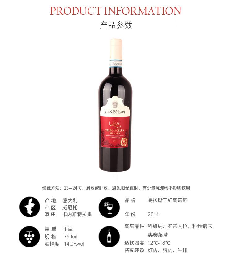 意大利威尼托阿玛罗尼酒庄混酿易拉斯干红葡萄酒
