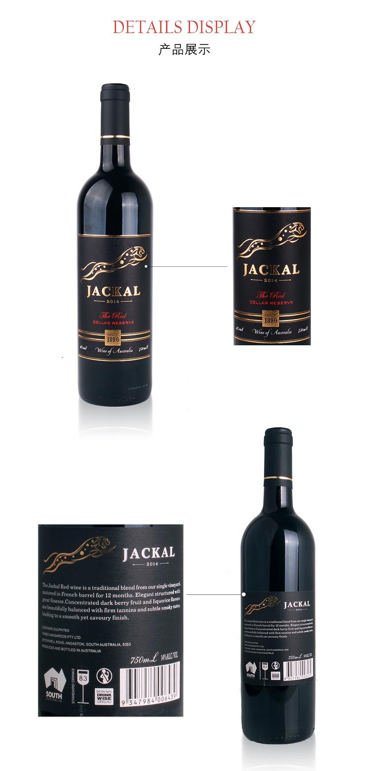 澳大利亚南澳杰豹庄园赤霞珠,梅洛黑标1890佳酿干红葡萄酒