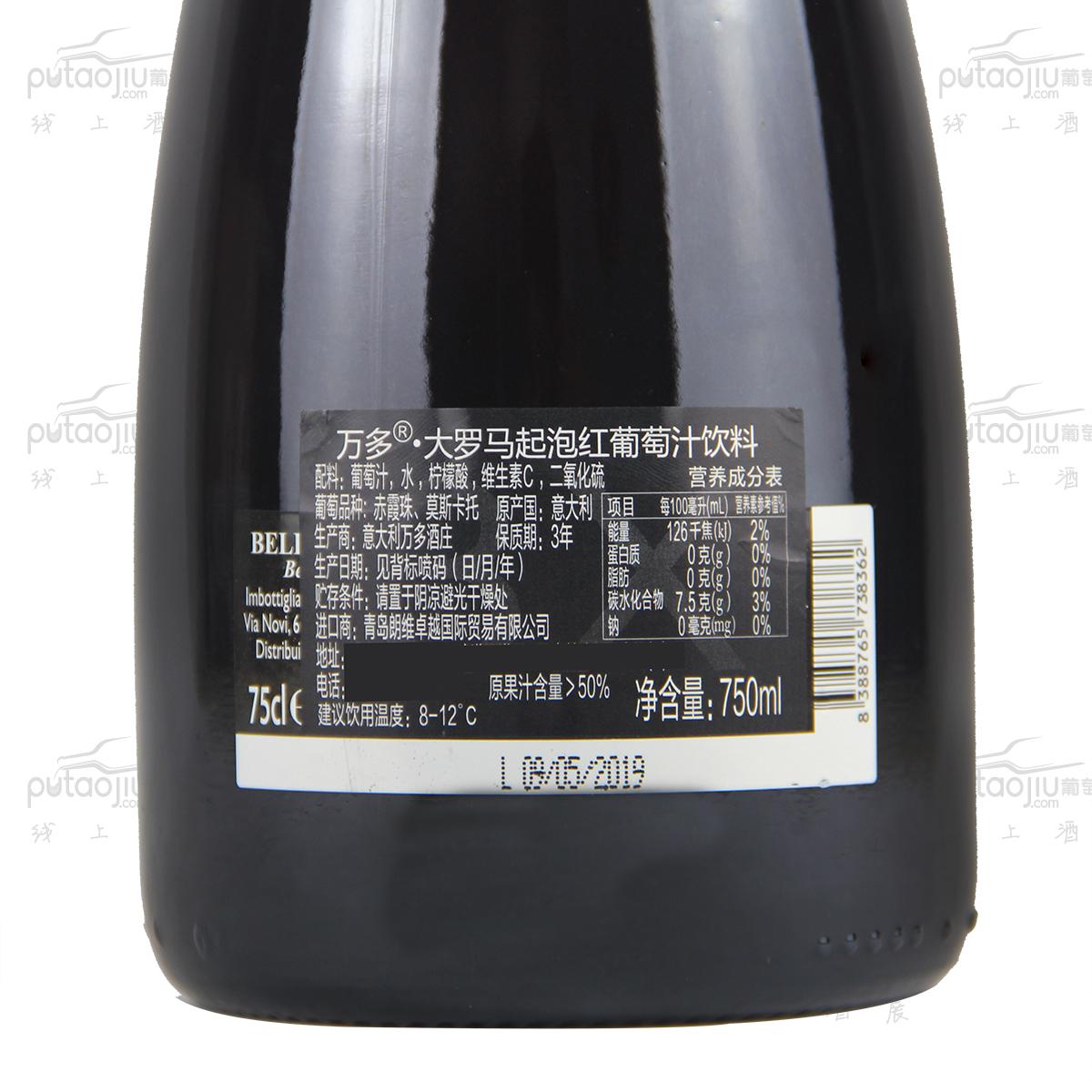 意大利艾米利亚万多酒庄大罗马赤霞珠莫斯卡托VDT起泡红葡萄汁饮料
