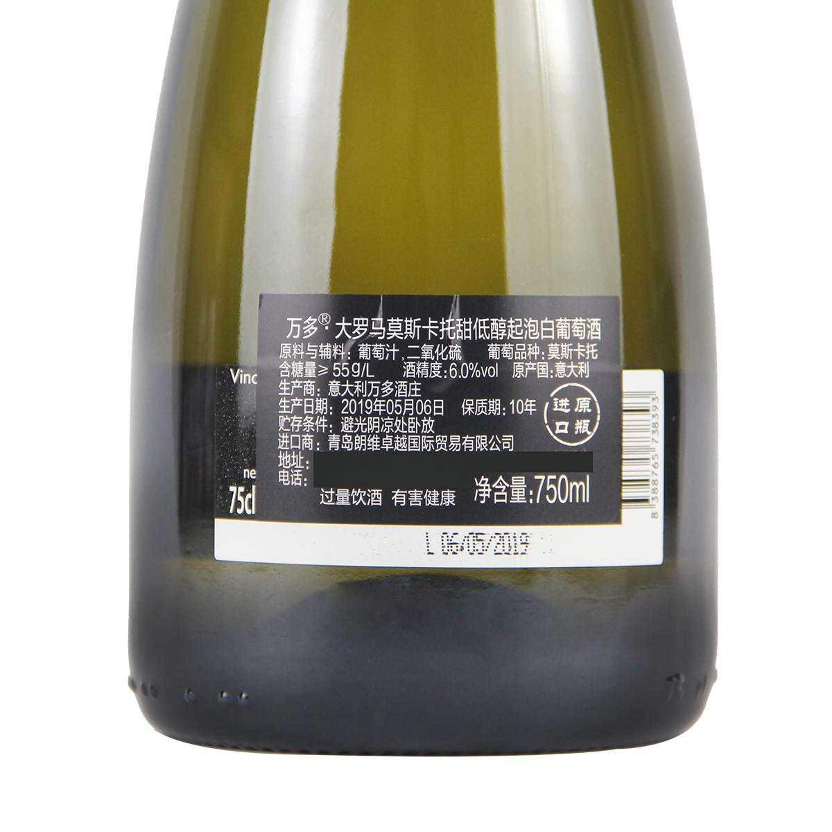 意大利艾米利亚万多酒庄大罗马莫斯卡托VDT甜起泡白葡萄酒