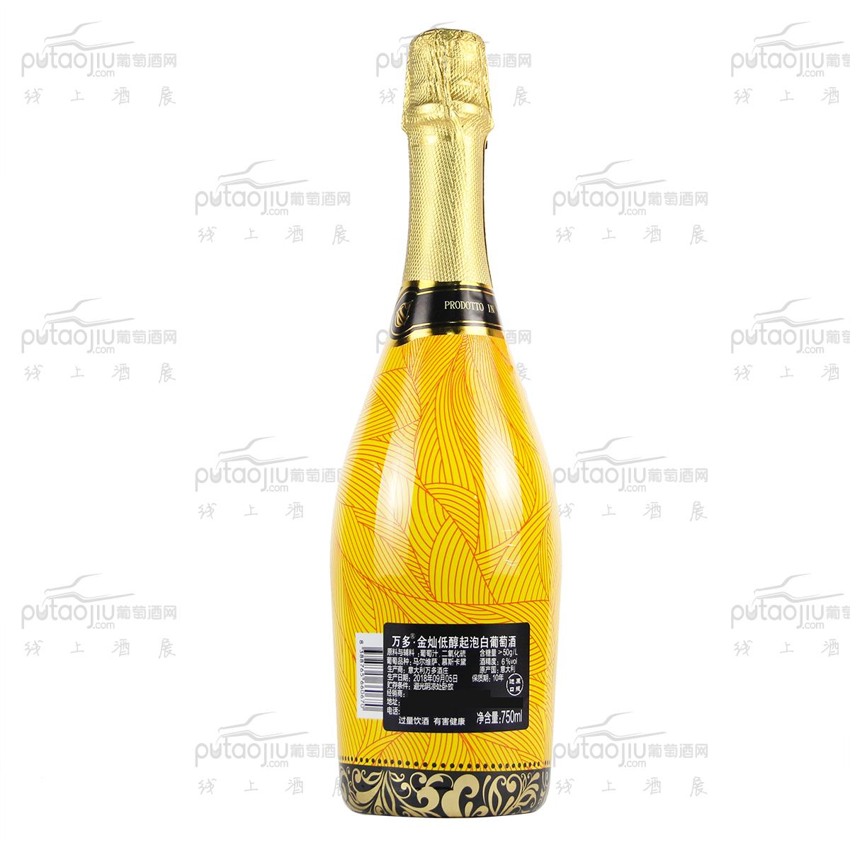 意大利艾米利亚万多酒庄混酿金灿低醇VDT起泡酒