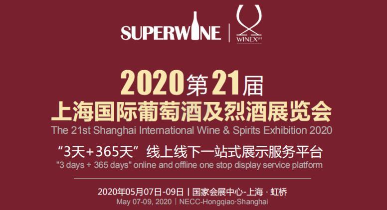 2020年Superwine第二十一届上海国际葡萄酒及烈酒展览会