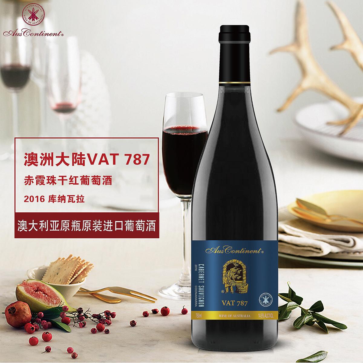 澳大利亚库纳瓦拉澳洲大陆酒庄赤霞珠VAT 787干红葡萄酒