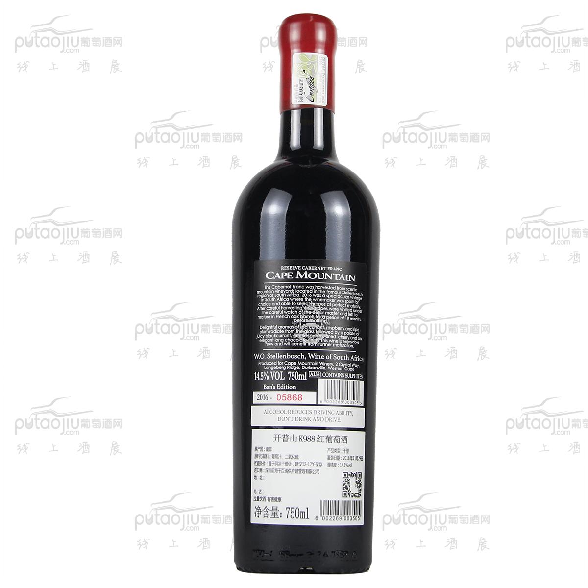 南非开普山酒庄品丽珠K988高端级别干红葡萄酒