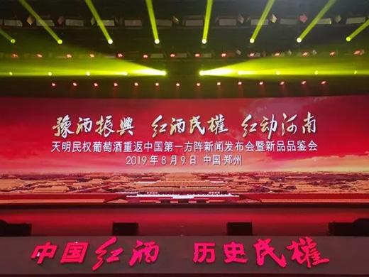 天明民权葡萄酒重返中国第一方阵800人新闻发布会日前在河南郑州举行