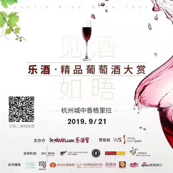 首届「乐酒·精品葡萄酒大赏」活动将在9月举行