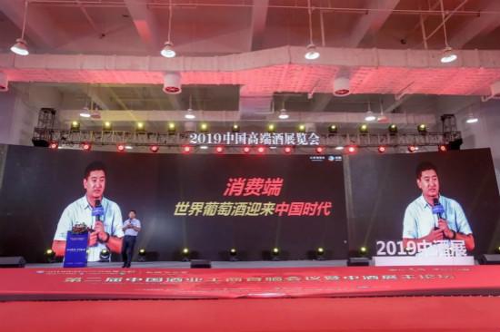 长城葡萄酒亮相2019年中国高端酒展览会