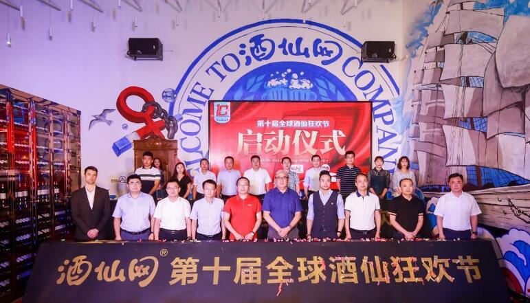 第10届全球酒仙狂欢节启动大会在北京举行