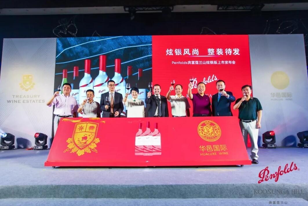 Penfolds奔富蔻兰山炫银版上市发布会在深圳举行